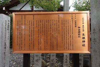 生根神社(大阪府住吉駅) - その他建物の写真