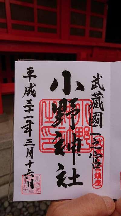 東京都小野神社の御朱印