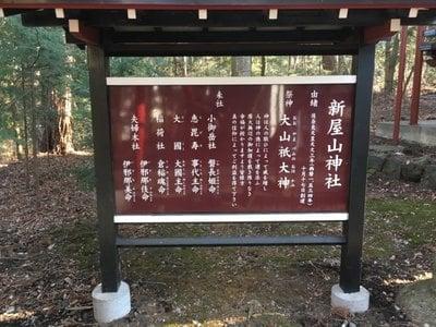 山神社の歴史