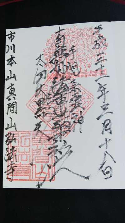 千葉県弘法寺の御朱印