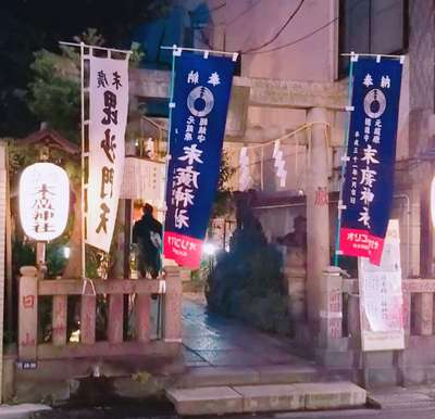 末廣神社の鳥居