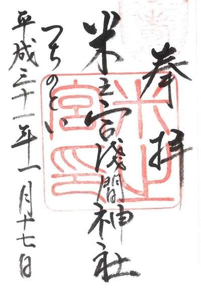 静岡県米之宮浅間神社の御朱印