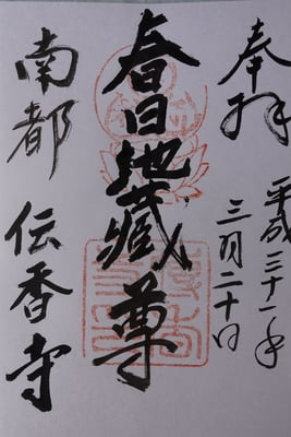奈良県伝香寺の御朱印