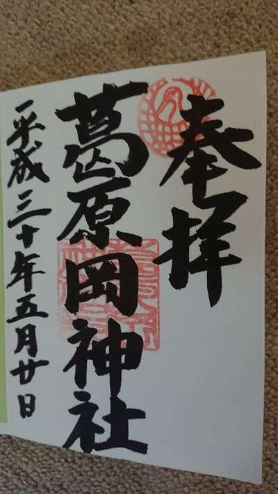 神奈川県葛原岡神社の御朱印