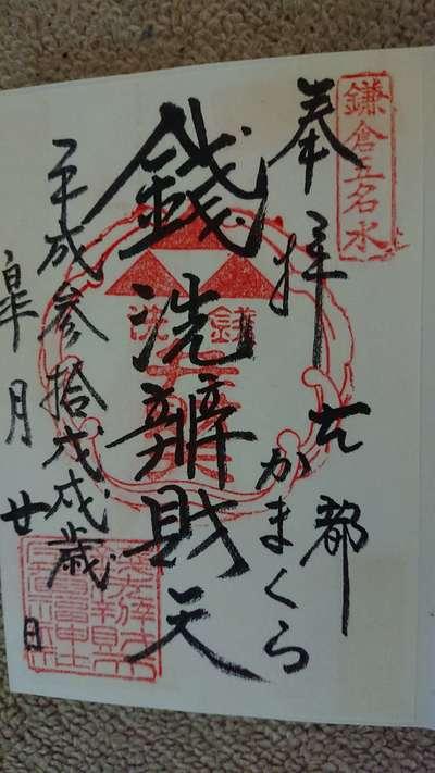 神奈川県銭洗弁財天宇賀福神社の御朱印