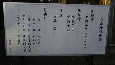 茨城県赤城神社の建物その他