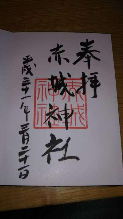 茨城県赤城神社の御朱印