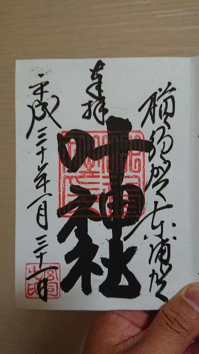 神奈川県叶神社の御朱印