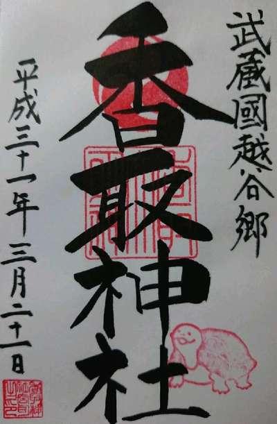 埼玉県香取神社の御朱印