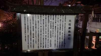 元町厳島神社の歴史