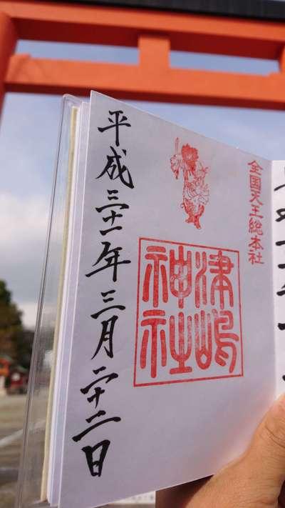 愛知県津島神社の御朱印