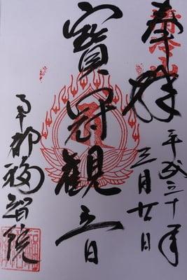 奈良県福智院の御朱印