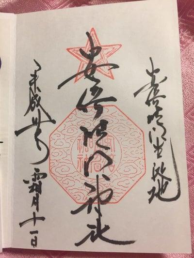 安倍晴明神社の御朱印