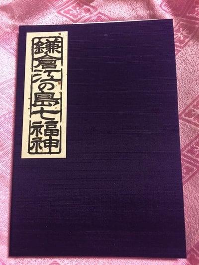 浄智寺のご朱印帳(神奈川県北鎌倉駅)