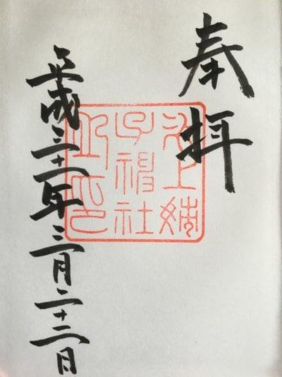 愛知県氷上姉子神社の御朱印