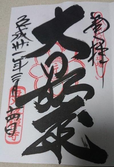 静岡県修禅寺の御朱印