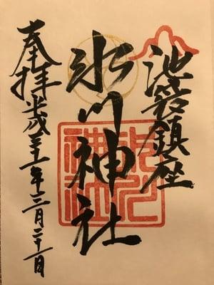 東京都池袋氷川神社の御朱印
