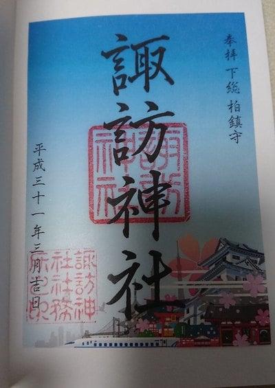 千葉県諏訪神社の本殿