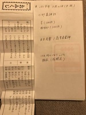 駒込妙義神社のおみくじ
