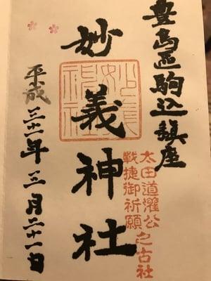 東京都駒込妙義神社の御朱印