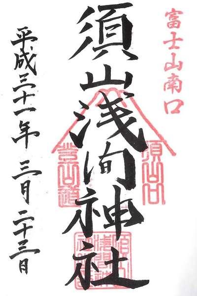 静岡県浅間神社の御朱印