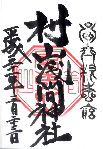 静岡県村山浅間神社の写真