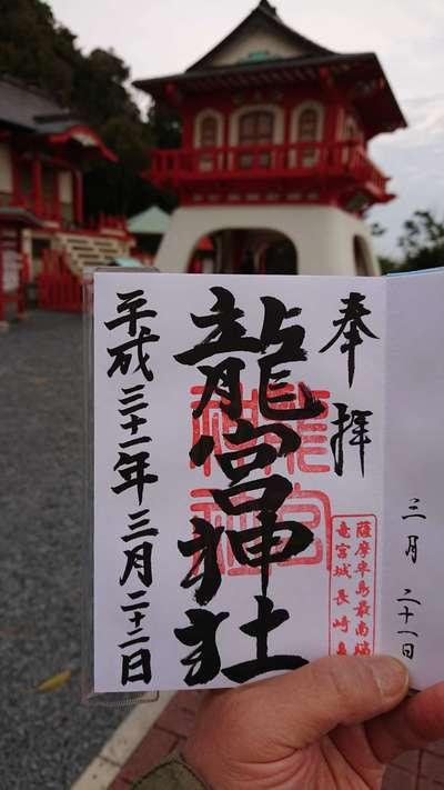 鹿児島県竜宮神社の御朱印