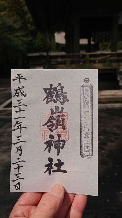 鹿児島県鶴嶺神社の御朱印