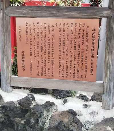 東京都講武稲荷神社の写真