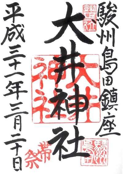 静岡県大井神社の御朱印