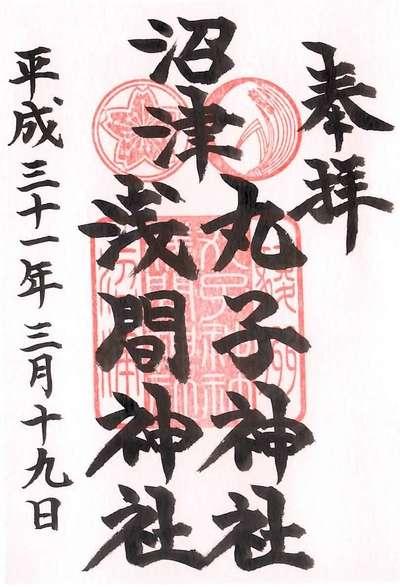 静岡県浅間神社の本殿