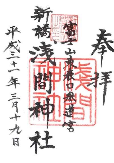 静岡県新橋浅間神社の御朱印