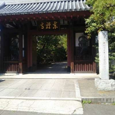 東禅寺の山門