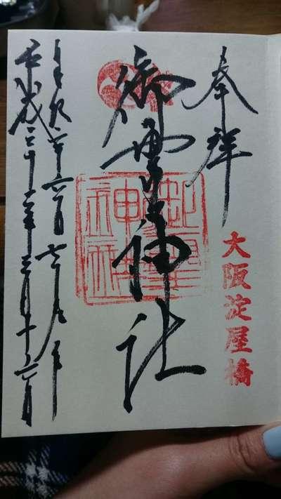 少彦名神社の近くの神社お寺 御霊神社