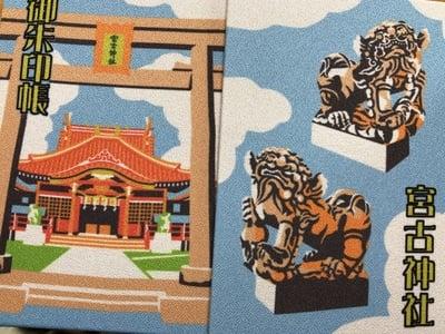 宮古神社の御朱印帳