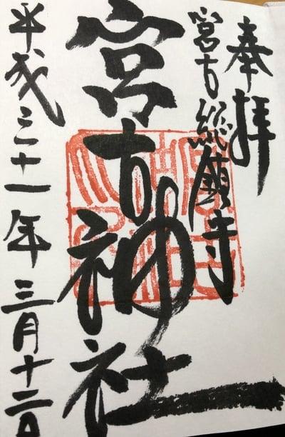沖縄県宮古神社の御朱印