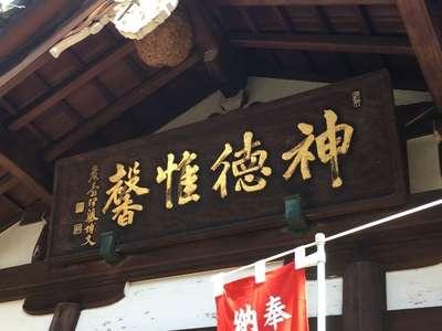 五條天神社の近くの神社お寺|花園稲荷神社