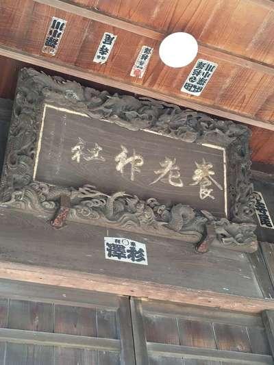養老神社の芸術