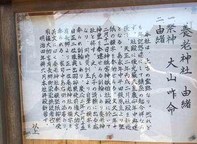 養老神社の歴史
