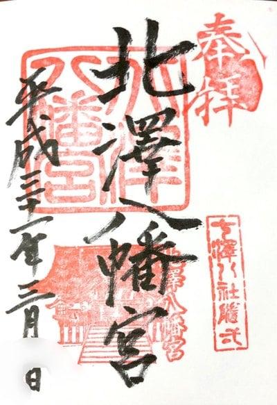 東京都北澤八幡神社の御朱印