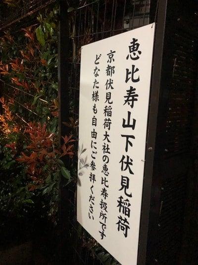 恵比寿山下伏見稲荷大明神の建物その他
