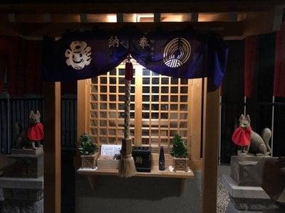 恵比寿山下伏見稲荷大明神(東京都)