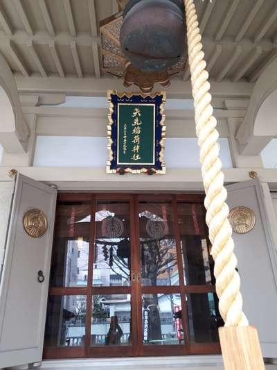 東京都矢先稲荷神社の本殿