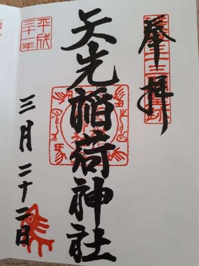 東京都矢先稲荷神社の御朱印