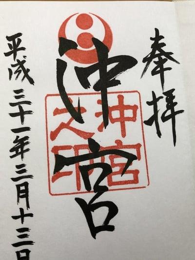 沖縄県沖宮の写真