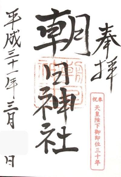 東京都朝日神社の御朱印