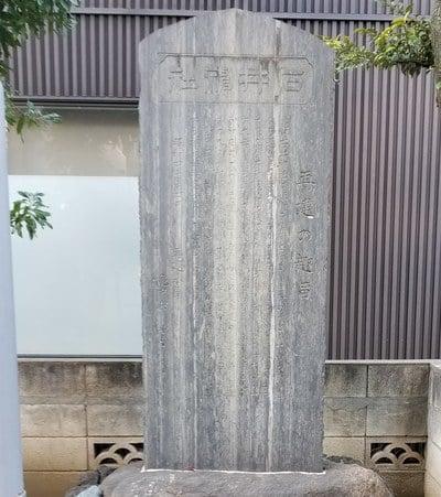 東京都石井神社の写真