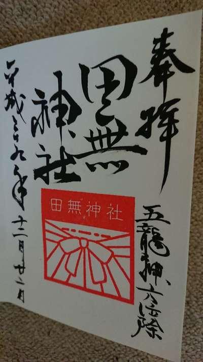 東京都田無神社の御朱印