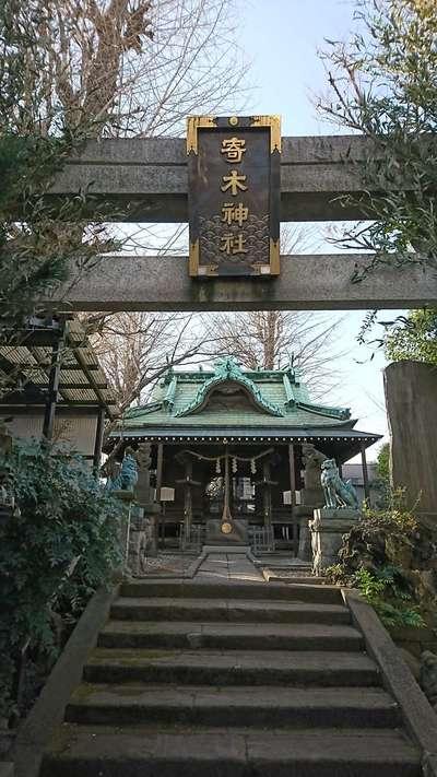 東京都寄木神社の写真
