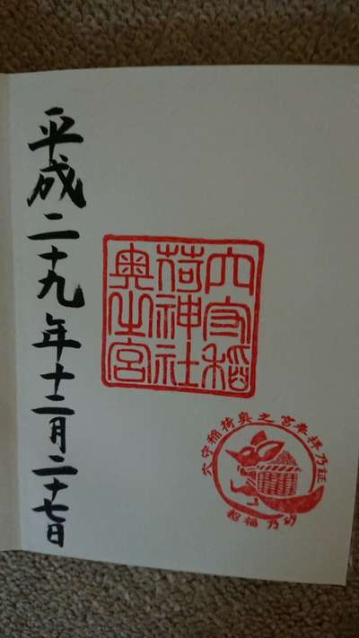 東京都穴守稲荷神社の御朱印